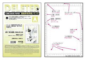 デリーター漫画原稿用紙メモリ付A4 110Kg Aタイプ