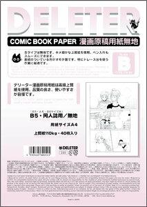 デリーター漫画原稿用紙無地A4 110Kg Bタイプ