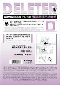 デリーター漫画原稿用紙無地A4 135kg Bタイプ