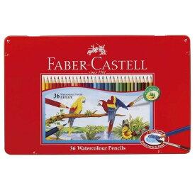 【大人の塗り絵】ファーバーカステル水彩色鉛筆 36色セットTFC-WCP/36C【コロリアージュに】
