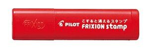 パイロットフリクションスタンプこすると消えるインク色【赤】SPF-12-Rネコポス対応