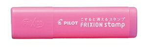 パイロットフリクションスタンプこすると消えるインク色【ピンク】SPF-12-Pネコポス対応