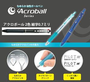 アクロボール 2 細字 BKAB-30F-CSL [クリアソフトブルー]