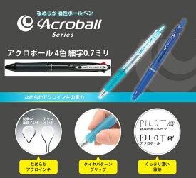 【なめらかに濃く書ける】パイロットアクロボール44色ボールペン細字0.7ミリ【ネコポス対応】
