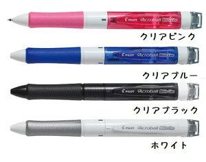 パイロットアクロボールホワイトライン3色ボールペン+修正テープ0.7細字