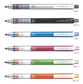 三菱鉛筆シャープペンクルトガスタンダードモデル0.5ミリ