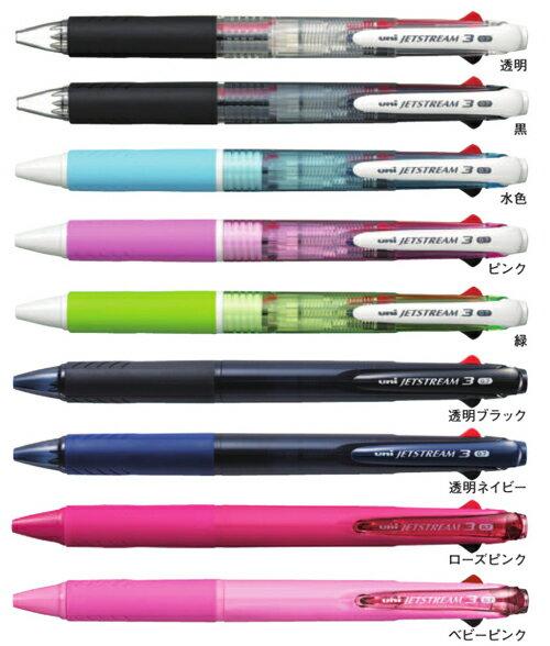 【手帳に使うと便利】三菱鉛筆ジェットストリーム3色ボールペンボール径:0.7mm