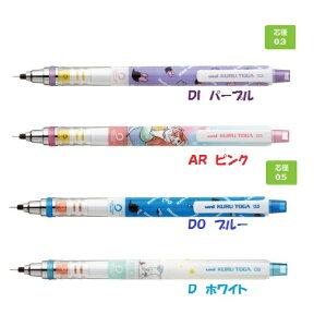【数量限定】三菱鉛筆シャープペンクルトガ 0.3ミリ 0.5ミリディズニースタンダードモデル