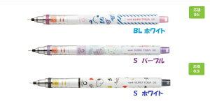 【数量限定】三菱鉛筆シャープペンクルトガ 0.3ミリ 0.5ミリスヌーピースタンダードモデル