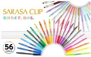ゼブラサラサクリップ3色セット0.7mmさらさら書き心地のノック式ジェルボールペン