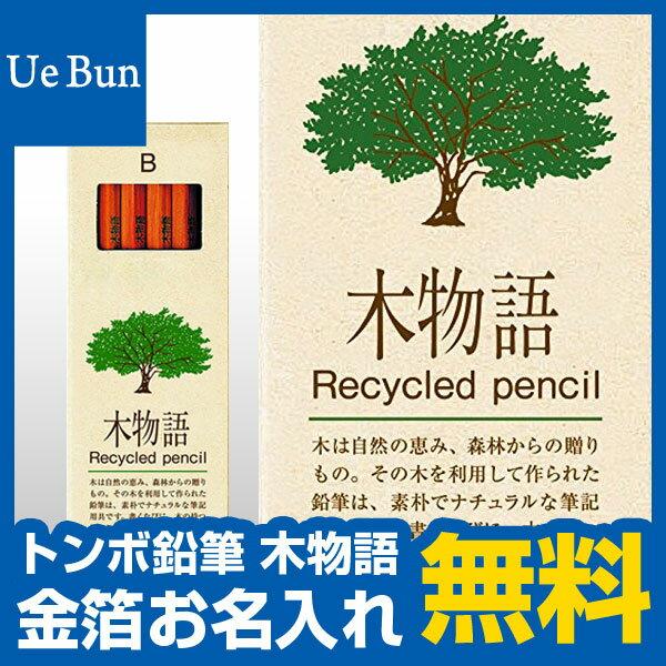 【金箔押しお名入れ無料】トンボ鉛筆かきかた鉛筆木物語【ネコポス発送できます】