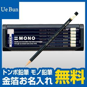 【金箔押しお名入れ無料】トンボ鉛筆モノ鉛筆【ネコポス発送できます】