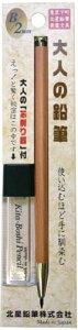 【ネコポス対応】北星鉛筆大人の鉛筆 芯削りセット