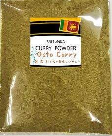 【即日発送】【送料無料】◆スリランカ  カレー粉 オストさんの美味しい カレー パウダー 12種類の香辛料 お家で簡単に本格的なカレーを作れます♪100g【スリランカ産】