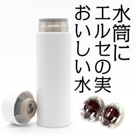 【即納】エルセの実★水筒に入れるだけ 抗酸化水に!10P05Nov16 送料無料で定形外郵便