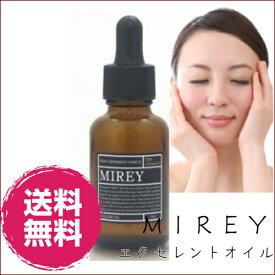 MIREY エクセレントオイル送料無料 高級エステもお使いの・・・!!◆敏感肌にも◎フェイシャル用高濃度酸素 20ml