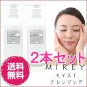 2本セット MIREY モイストクレンジング 送料無料 敏感肌にも◎エステでお馴染み フェイシャル用高濃度酸素 93%…