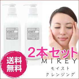 2本セット MIREY モイストクレンジング 送料無料 敏感肌にも◎エステでお馴染み フェイシャル用高濃度酸素 93%美容成分配合 350ml