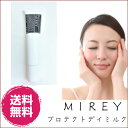 MIREY プロテクトデイミルク 送料無料 敏感肌にも◎有害な紫外線から完璧にプロテクトします!エステでお馴染み フ…