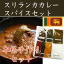 【即日発送】【送料無料】スリランカカレー スリランカ カレー粉 カレーパウダー お家で簡単に本格的なカレーを作…