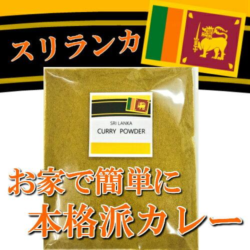 【即日発送】【送料無料】◆スリランカ カレーパウダー 12種類の香辛料 お家で簡単に本格的なカレーを作れます♪100g【スリランカ産】