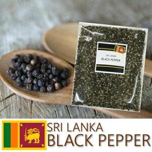 【即日発送】【送料無料】◆スリランカ ブラックペッパー(使いやすいように 少し砕かれた状態) 100g【スリランカ産】