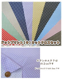 10色入り☆ ドットプリント(中)☆カットクロスセット メール便は1セット(個数1)まで対応可能