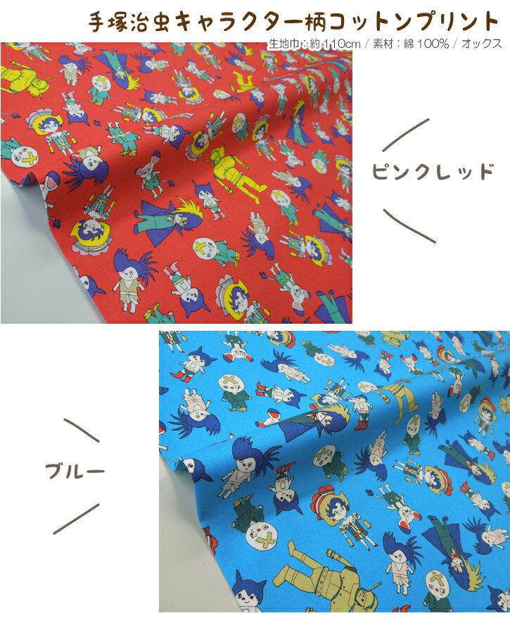 手塚治虫キャラクター柄 コットンプリント 10cm単位カット メール便は3.0m(個数30)まで対応可能