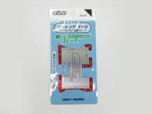 クロバー ソーイングゲージ(1-5cm)金属プレート ぬいしろのしるし付けがスピーディにできます。