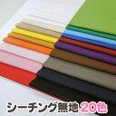 カラーシーチング 無地20色 90cm巾(生地耳...