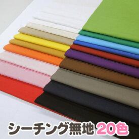 カラーシーチング 無地20色 90cm巾(生地耳含む)