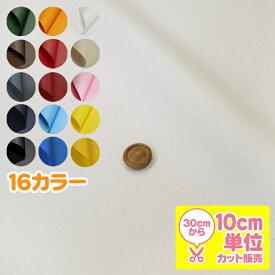 L: ●全16色 つや消し オックスラミネート生地 10cm単位カット メール便は1.5m(個数15)まで対応可能 ツヤ無し