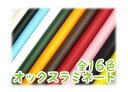 ●全16色 ツヤなし オックスラミネート生地【 コーティング 撥水 布 つや消しタイプ 無地ラミネート 当店の人気 定番 …