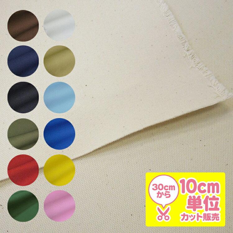 カラーハンプ 10号 広巾でお得♪ 10cm単位カット メール便は1.5m(個数15)まで対応可能 10号 帆布