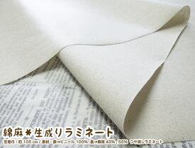 L: 綿麻*生成 つや消しラミネート 10cm単位カット メール便は1.5m(個数15)まで対応可能