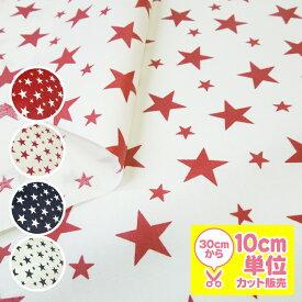 L: 星柄 つや消しラミネート 10cm単位カット メール便は1.5m(個数15)まで対応可能