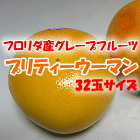 フロリダ産グレープフルーツ「プリティーウーマン」32玉サイズ