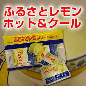 広島 ふるさとレモン 20袋入り