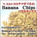 バナナチップ 1袋180g×2個入り