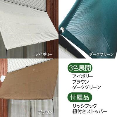 【工場直売】新色日よけウェザーシート約180×90cmSサイズ