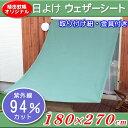 【即納】日よけ ウェザーシート 約180×270cm グリーン  Lサイズ