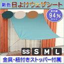 【即納】3カラー 日よけ ウェザーシート 約120×90cm SSサイズ