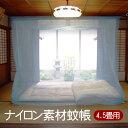 【送料無料】【国内生産】 日本製 蚊帳 ナイロン 4.5畳用 水色 のみ【 蚊対策 蚊除け 防虫 防蚊 ジカ熱 デング熱 予防 】