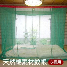【送料無料】【国内生産】 天然 綿 100% 日本製 蚊帳 6畳用 緑色【 蚊対策 蚊除け 防虫 防蚊 ジカ熱 デング熱 予防 】