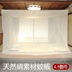 【国内生産】 天然 綿 100% 日本製 蚊帳 4.5畳用 生成 【 蚊対策 蚊除け 防虫 防蚊 ジカ熱 デング熱 予防 】