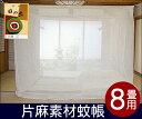 【送料無料・即納】 国産 天然素材 蚊帳 麻 【 片麻 8畳用生成 】【蚊対策 蚊除け 防虫 防蚊】