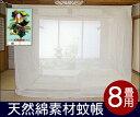 【ポイント10倍】【通常価格の20%OFF 送料無料・即納】国産 天然素材 蚊帳 綿 8畳用生成