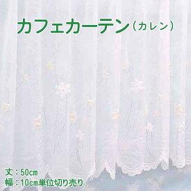 【巾200cmまでメール便可】カレン カフェカーテン 50cm丈【巾10cm単位切り売り 10cm×個数】