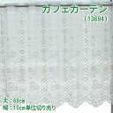 【巾200cmまでメール便可】カフェカーテン(13694) 丈68cm【巾10cm単位切り売り 10cm×個数】