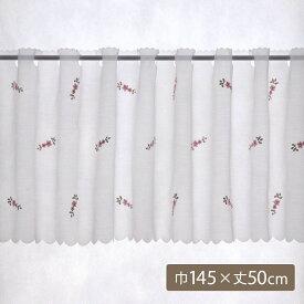 1枚までメール便可小花柄 ボイル地 カフェカーテン プリエ 巾145×丈50cm 1枚 既製品 2727-50